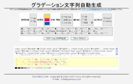 グラデーション文字列自動生成ページ